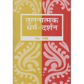 Motilal Banarasi Das Publication ( तुलनात्मक धर्म - दर्शन edition hindi  )  या मसीह